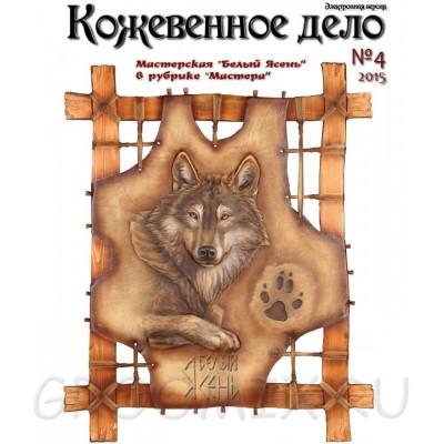 """Журнал """"Кожевенное дело"""" №4 2015"""