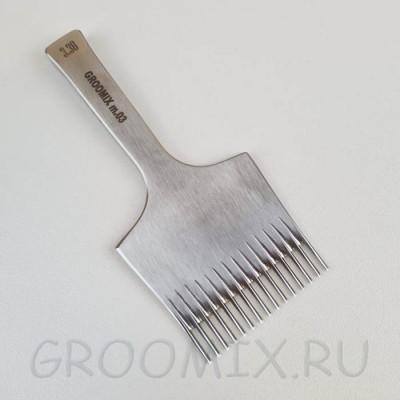 """Пробойник """"GROOMIX"""" mod.03 15 зубьев"""